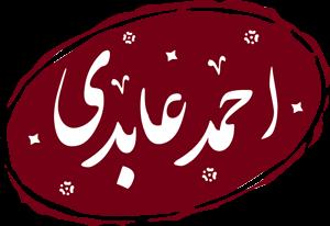 احمد عابدی